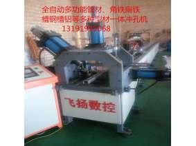 液压全自动多功能型材冲孔机