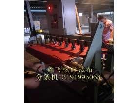 鑫飞扬硅钛布分条机操作简便宽窄可调