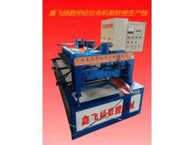 河北鑫飞扬风管接头硅钛布机制软接成型机数控定尺切断厂家直销