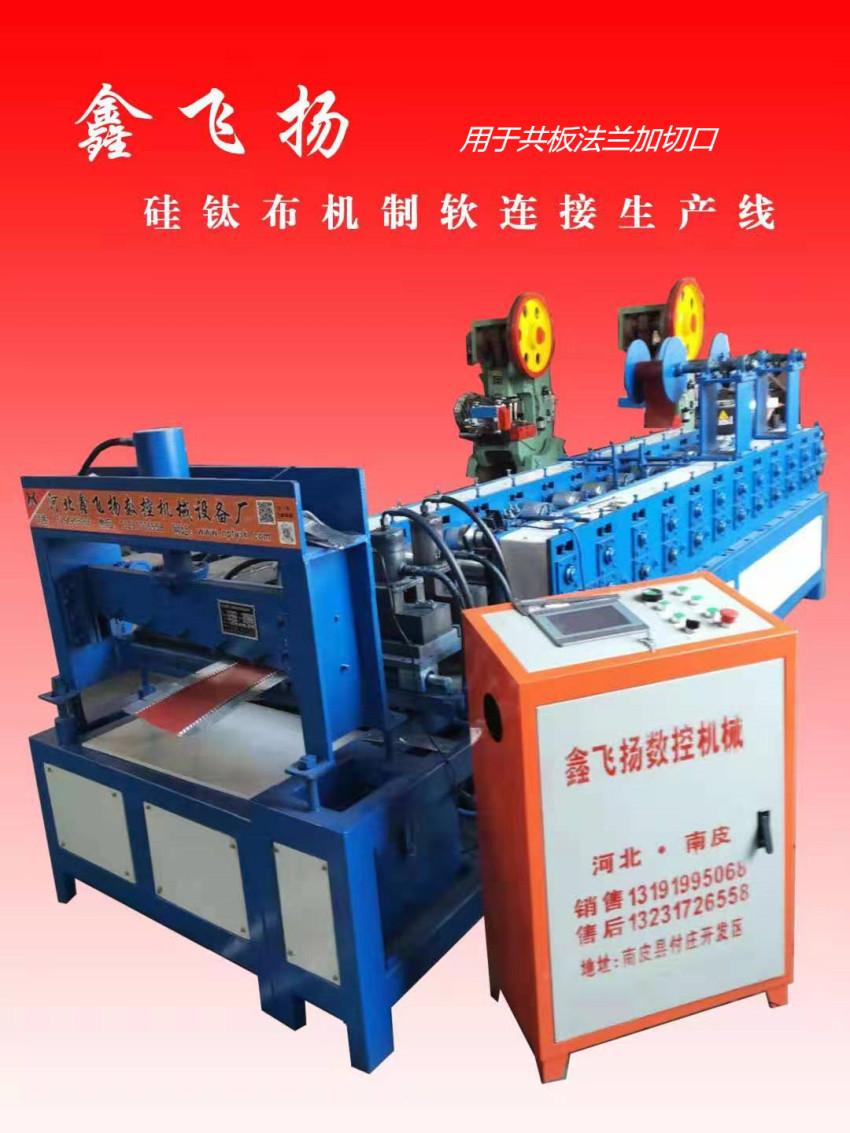河北鑫飞扬共板法兰风管接头硅钛布机制软接生产线质优价实