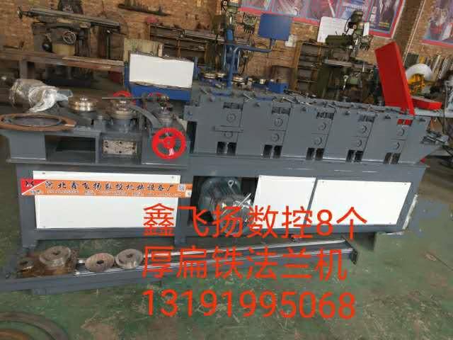 河北鑫飞扬数控扁铁法兰机2-10mm厚任意定制