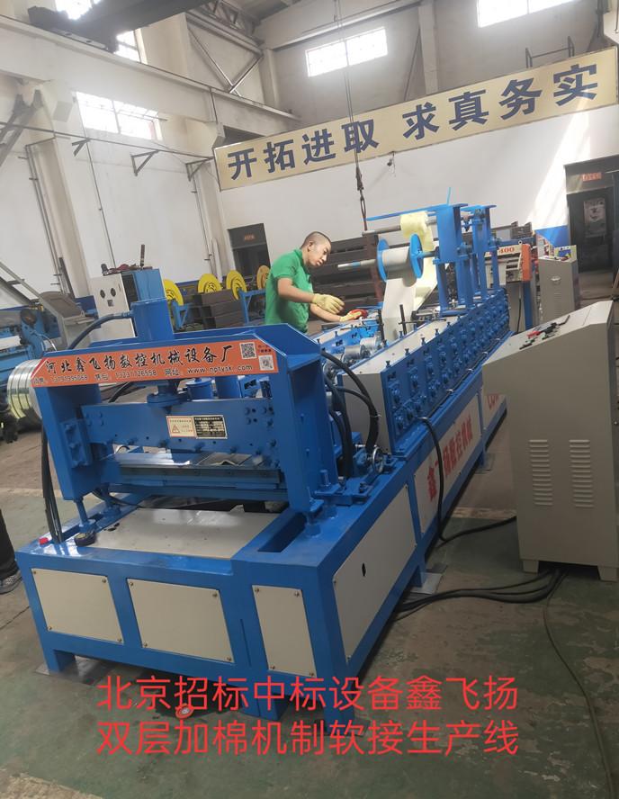 河北南皮鑫飞扬双层加棉机制软接生产线